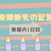 【夜間断乳の記録】地獄の1日目