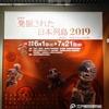 発掘された日本列島2019展 @江戸東京博物館・両国