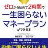 脱サラまで残り450日(読書で準備!)