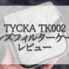 フィルターを気軽に持ち歩きたい方に!カメラレンズフィルターケースはTYCKAで決まり!!【TK001/TK002】