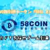 【58COIN】話題の取引所トークン58Bとは!?将来性は?