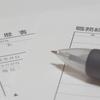 採用担当の経験で知った、転職の書類選考で見られるポイント