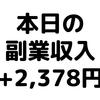 【本日の副業収入+2,378円】(20/3/13(金)) 毎月13日は楽天カードの還元ポイント付与日!