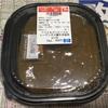 THEセブンビーフカレーアンガス種牛肉使用(セブンイレブン)