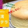 最新動画 卵のお菓子だねこれは!「台湾カステラ」