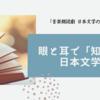 """眼と耳で""""知る""""日本文学「音楽朗読劇 日本文学の旅」"""