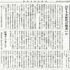 経済同好会新聞 第290号 「努力と根性は続かない」