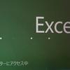 Excelを起動するとプリンターにアクセス中で起動が遅い。