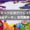 ダイナミック広告だけじゃない!「商品データ」活用施策7選