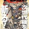 【1995年】【4月】ゲーム批評 Vol.3 春