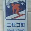 ニセコ町 ― 世界のニセコへ ―