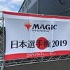 【参戦記】日本選手権2019