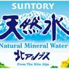必見!サントリー南アルプス天然水に加え「北アルプス」を発売!違いは?