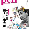 「Pen+」「大人のための藤子・F・不二雄」