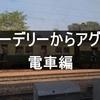 【インド】ニューデリーからアグラまでの行きかた 電車編