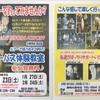 大樹寺店 カガのシーバスパトロール~セイゴの数釣りマンキツ★~