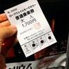【札幌】日本新三大夜景の「もいわ山」の夜景をみてきました! 北海道旅行(1日目)