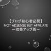 【初心者ブロガー必見】Not AdSense But Affiliate【収益アップ】