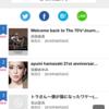 浜田省吾・映像作品オリコン1位🎉&豆苗の再利用