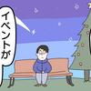 イベントの絶えない12月〜自分の世界を守りたい