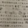 被告丸川知雄の旧知匿名A氏が被告丸川知雄に書面に登場させられた。