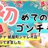 【食レポ】広島初出店!「ゴンチャ」の紙屋町シャレオ店に行ってみた!