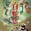 藪下泰司『白蛇伝』(1958/日)