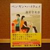 【読書】 「ペンギン・ハイウェイ」を読んでみた