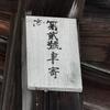メモ:建物財産標-木製