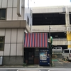 【純喫茶】兜町・メイ (2016年11月閉店)