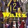 ネタばれあり Waltz 2巻 感想