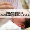 【母乳育児奮闘記③】母乳・ミルク混合育児で実感した、8つのメリット