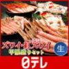 日本テレビの通販!日テレポシュレの生ズワイ甲羅盛りセットが期間限定で送料無料