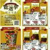 デザイン 図形使い 総選挙 表彰台 イトーヨーカドー 5月12日号