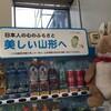 米沢牛のおいしい理由!和牛山形県米沢市の旅!米沢牛ハンバーガーを作る「ラビット編」