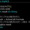 【Excel VBA学習 #7】セルの数式を取得する