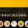 【秋刀魚が獲れない】今年の秋はさんまが食卓に並ぶのか