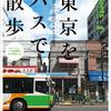 東京プチトリップガイド『東京をバスで散歩🚌』