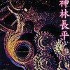 「今宵、銀河を杯にして  ハヤカワ文庫JA」 神林長平