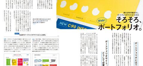 konel.mag Issue 5 PDF版販売によせて