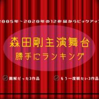 森田剛主演舞台、難解だった&もう一度観たいランキング