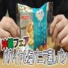 沖縄フェア パパイヤ&塩バニラ蒸しパン(イトーパン)、さらに夏を感じるスイーツ