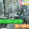 箱根湯本駅前で食べ歩き!(Nスタ2016/06/30)