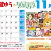 彩賀ゆう parkplace 11月スケジュール、紅葉の季節ですね^^