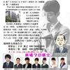 中田 功八段昇段祝賀会