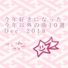 マイリスコンピ - Dec. 2018