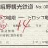 トロッコ嵯峨⇔トロッコ亀岡 乗車券