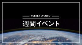 「FOMC議事録、ECB総裁講演、独PMI、南ア中銀など」 週間イベント 11/18~11/24