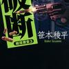 越境捜査シリーズ3作目「越境捜査3 破断」笹本稜平