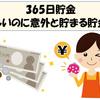 【365日貯金】1年間の最大の貯金額が365円!?面白いのに意外と貯まる失敗しない貯金術はこちら!